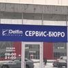 Делфин Сервис