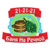 """Баня """"НА РЕЧНОЙ"""" Белгород"""