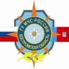 ГУ МЧС России по Костромской области