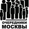"""""""Очередники Москвы"""" общественная организация"""