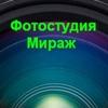 Фотостудия Мираж | Фото на документы | Москва