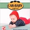 Детские польские коляски Car-baby