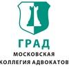 """Московская коллегия адвокатов """"ГРАД"""""""