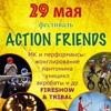 """ACTION FRIENDS FEST 29.05 / парк """"Кузьминки"""""""