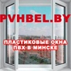 Окна в Минске от ПВХБел