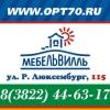 Магазины Уют  Мебельвилль Томск