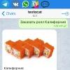 Textocat bot: конструктор чат-ботов