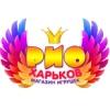 РИО Харьков магазин игрушек по низким ценам