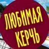 Любимая Керчь | Афиша. Новости.