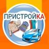 Пристройка | Объявления | Луганск | ЛНР