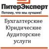 ООО ПитерЭксперт Бухгалтерские услуги
