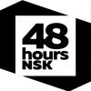 Фестиваль «48 часов Новосибирск»