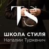 Школа Стиля Наталии Туркенич