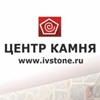 """Центр Камня """"Город мастеров"""" г. Иваново"""