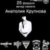 Вечер памяти Анатолия Крупнова