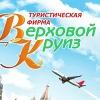 """Туристическая фирма """"Верховой круиз"""""""