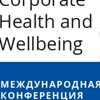 Corporate Health & Well-being