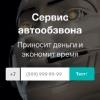 Автозвонки для бизнеса - avtobzvon.ru