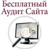 Аудит сайта с рекомендациями!