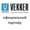 Пластиковые окна VEKKER Киров, Оричи