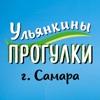 Экскурсии по Самаре   УЛЬЯНКИНЫ ПРОГУЛКИ