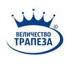 Величество Трапеза   Пельмени Оренбург