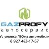 Установка Газобаллонного Оборудование/Нижнекамск