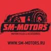 """SM-MOTORS""|ЗАПЧАСТИ ДЛЯ СКУТЕРА/МОТО |РЕМОНТ СК"