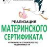 Займы с использованием МАТЕРИНСКОГО КАПИТАЛА