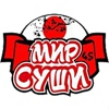 Мир Суши 45/Суши/Роллы/Пицца/Курган/Доставка еды