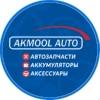 AKMOOLAUTO-автозапчасти,аккумуляторы,аксессуары