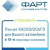 """Страховое агентство """"ФАРТ"""" ОСАГО КАСКО Челябинск"""