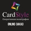 """Типография-онлайн """"КардСтайл"""" г.Самара"""