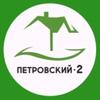 """Коттеджный поселок """"Петровский 2"""""""
