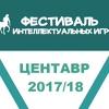 «ЦЕНТАВР-2017/18» ФЕСТИВАЛЬ ИНТЕЛЛЕКТУАЛЬНЫХ ИГР