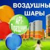 Арт-Праздник - воздушные шары НЕДОРОГО