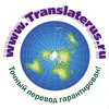 Центр ПереводчикЪ. Бюро грамотного перевода.