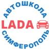 Автошкола в Симферополе  — Лада