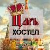 Царь хостел  Hostel Царь Москва