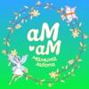 Детское питание «Ам-Ам Мамина забота»