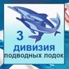 3 дивизия подводных лодок Северного флота