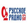 Русское Радио Нижний Новгород 102.9 FM