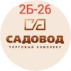 ТЦ Садовод 2Б-26