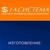 "Рекламно-производственная компания ""1А Система"""