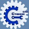 Станки CNC