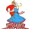 Студия Русского танца А.Е.Бурдаевых