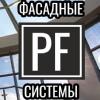 ProFasad - Навесные фасадные системы
