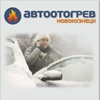 Автоотогрев-НК - круглосуточная служба отогрева