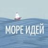 Море идей