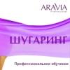 Обучение Aravia в Минске Шугаринг, Косметология